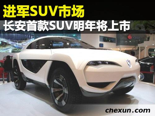 进军SUV市场 长安首款SUV明年将上市高清图片