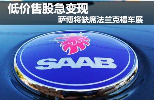 美国轻型电动汽车公司gem以580万美元现金收购.   ]萨博近高清图片
