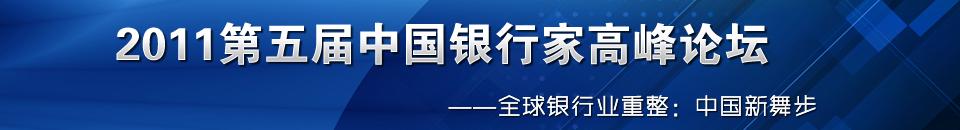 2011第五届中国银行家高峰论坛