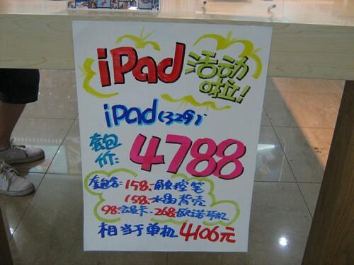 苹果ipad 2促销海报