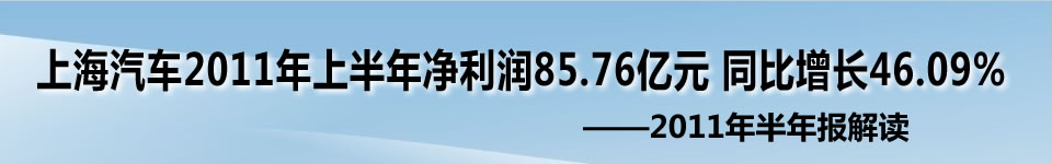 解读上海汽车2011半年报-和讯汽车