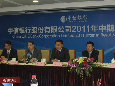 中信银行2011年中期业绩发布会现场