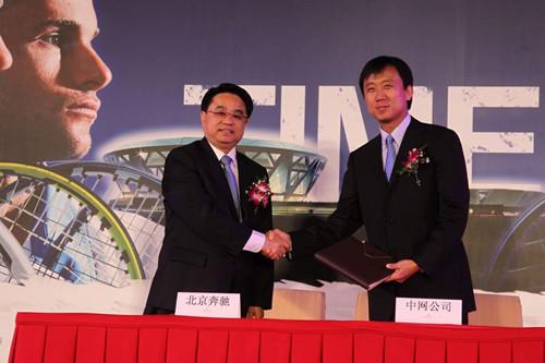 2011中国网球公开赛首席赞助商官方新闻发布会签约仪式-北京奔驰高级副总裁蔡速平先生与中网赛事总监张军慧先生签署赞助协议