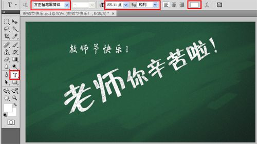 ps制作教师节黑板上的粉笔字效果教程 2高清图片