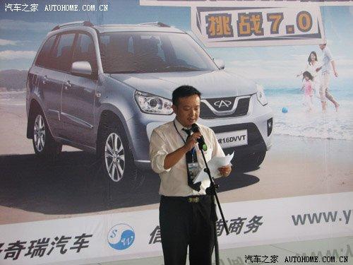 瑞虎节油挑战赛云南商务店晋级赛结束