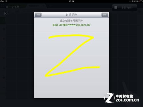 创建单笔画手势-手势排版新体验 iPad海豚浏览器HD评测