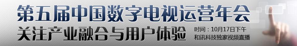 第五届中国数字电视运营年会-和讯科技