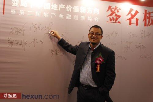和讯网董事COO陈剑峰到场签到