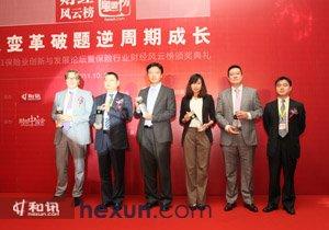 第一届保险业创新与发展峰会保险业最具潜力品牌颁奖现场