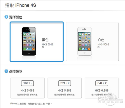 港行iPhone4S被扫空!最新水货价格追踪-科技频