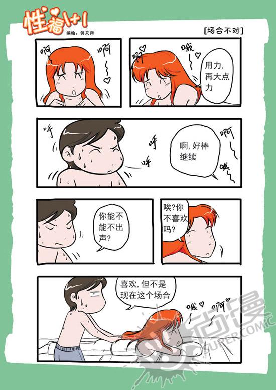 搞笑四格漫画《床际争霸》