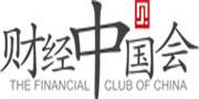 财经中国会