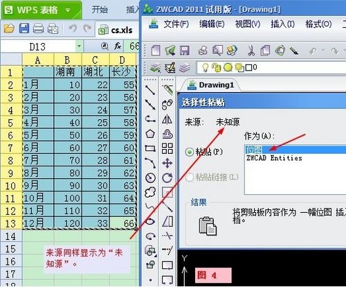 中望CAD与Excel、WPS表格的兼容性技巧cad建筑a标注bc图片