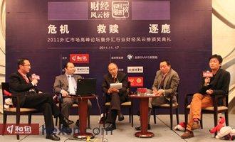 2011和讯外汇高峰论坛