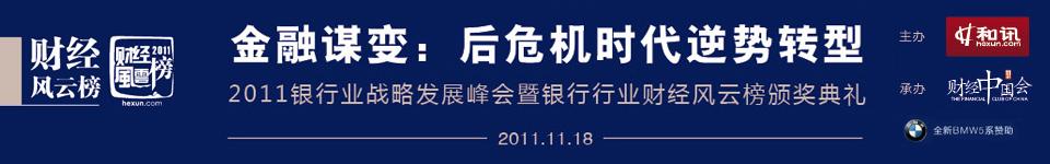 和讯网2011银行业战略发展峰会