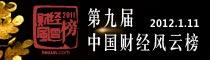 第九届财经风云榜