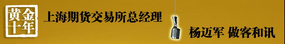 聚焦黄金市场十年高端访谈第八期―上海期货交易所总经理杨迈军