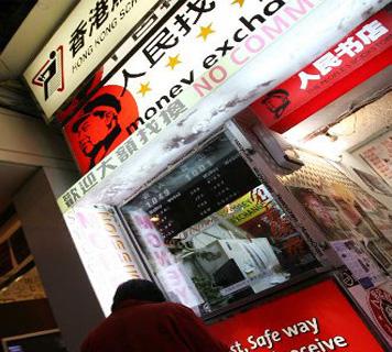 香港人民�烹x岸中心