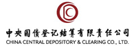 中国国债登记结算有限责任公司