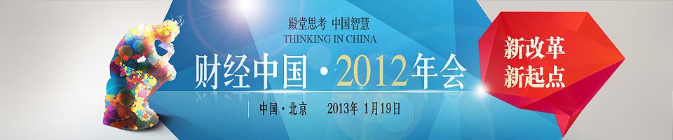 财经中国2012年会