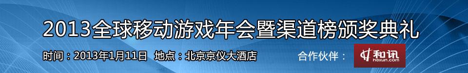 2013全球移�舆[�蚰��暨渠道榜�C��典�Y