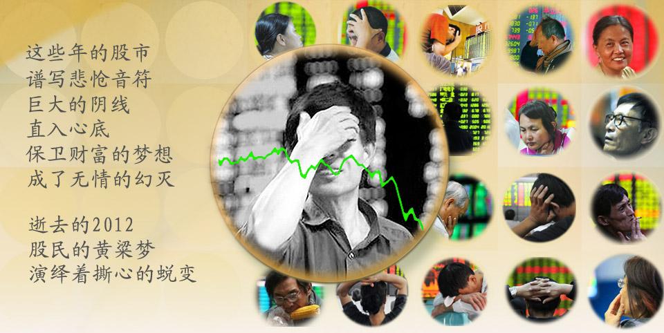 股民的2012 - 静远草堂 - 静远草堂