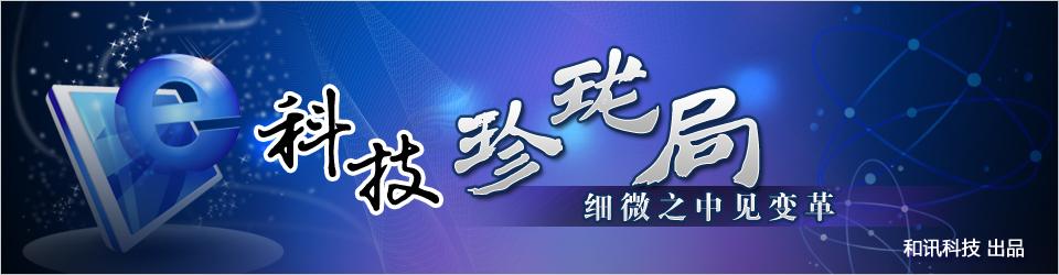 2012科技年�K策��:科技珍��局