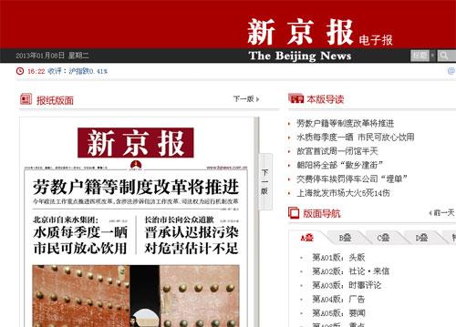 《北京晨报》纸质版却要停刊了   近日,《新京报》新闻客户端举行了