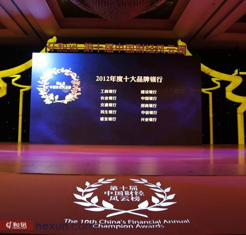 第十届中国财经风云榜十大品牌银行颁奖花絮