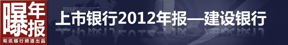 建设银行发布2012年度年报