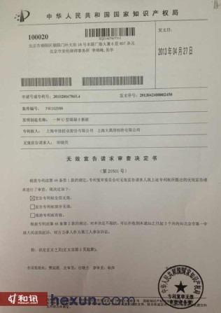 专利申请未获通过文件