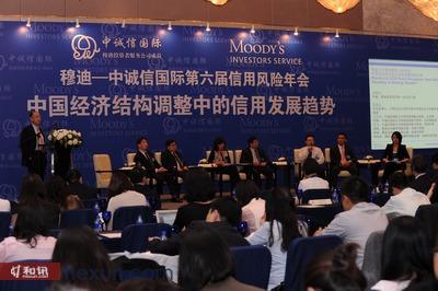 穆迪与中诚信国际小组讨论