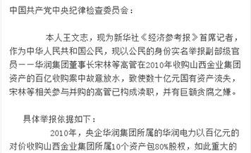 新华社记者实名举报华润董事长宋林(点击查看举报信全文)