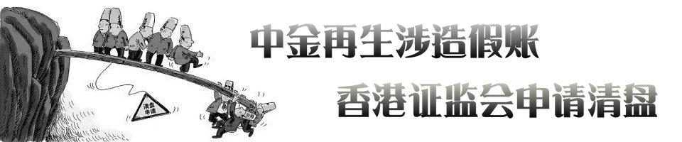 中金再生被香港证监会申请清盘