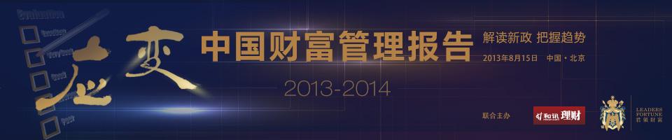 中国财富管理报告(2013-2014)