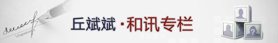 丘斌斌和讯专栏