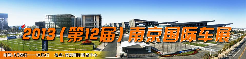 2013年第十二届南京车展