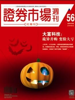 证券市场红周刊2013年第56期