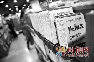 江北某书店,市民在选购高考图书,其中柜台上也有关于数学高考的图书