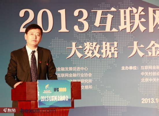 银联电子总经理孙战平发表主题演讲