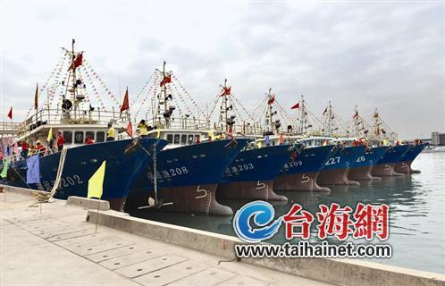 厦门首批远洋渔船起航