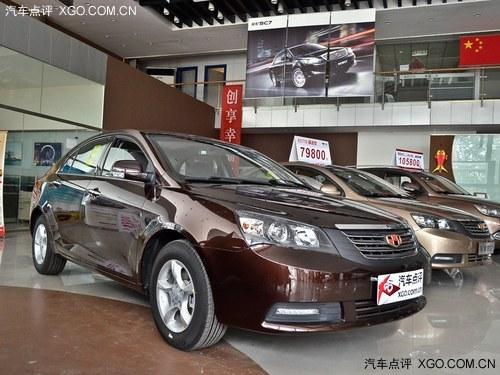 帝豪EC7手动精英型目前购车优惠5000元高清图片