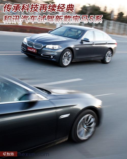 传承科技再续经典 和讯汽车试驾新款宝马5系