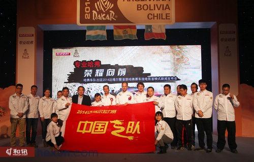 哈弗车队2014达喀尔拉力赛出征仪式