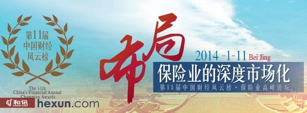 """四年半杨清柠歌词简谱-和讯保险消息 2014年1月11日下午一点半,和讯网""""   第十一届中国财"""
