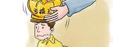 [第一期]山东海化上市15年首戴帽
