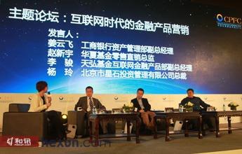 圆桌讨论一:互联网时代的金融产品营销