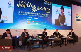 圆桌讨论三:变革财富管理方式迎接互联网金融挑战