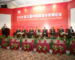 2009第三届中国期货分析师论坛