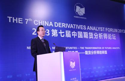 2013年第七届中国期货分析师论坛